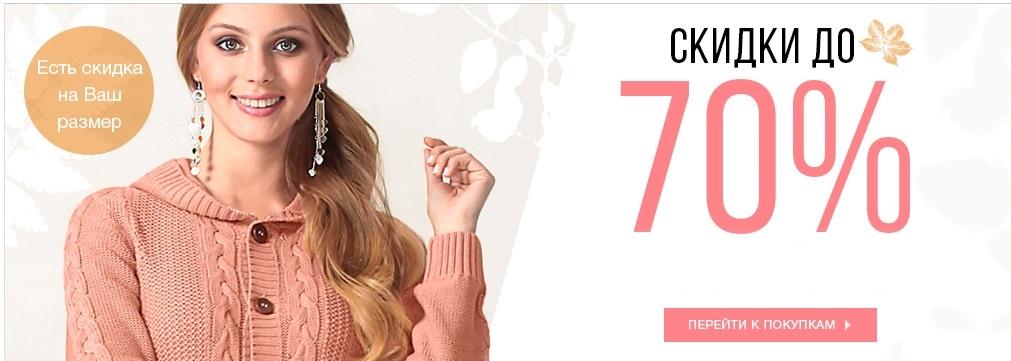 Квелли Интернет Магазин Женской Одежды Распродажа